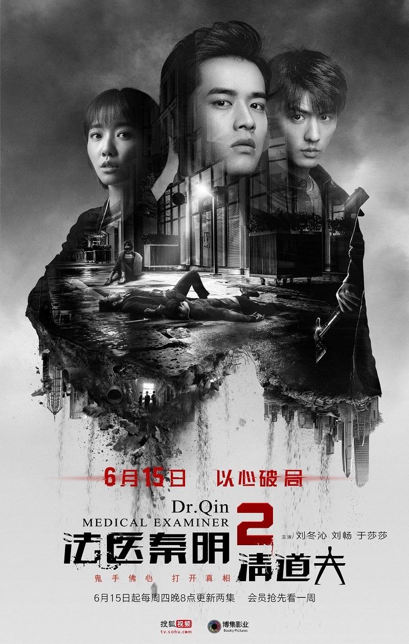 《法医秦明2清道夫》(2018)[全集]