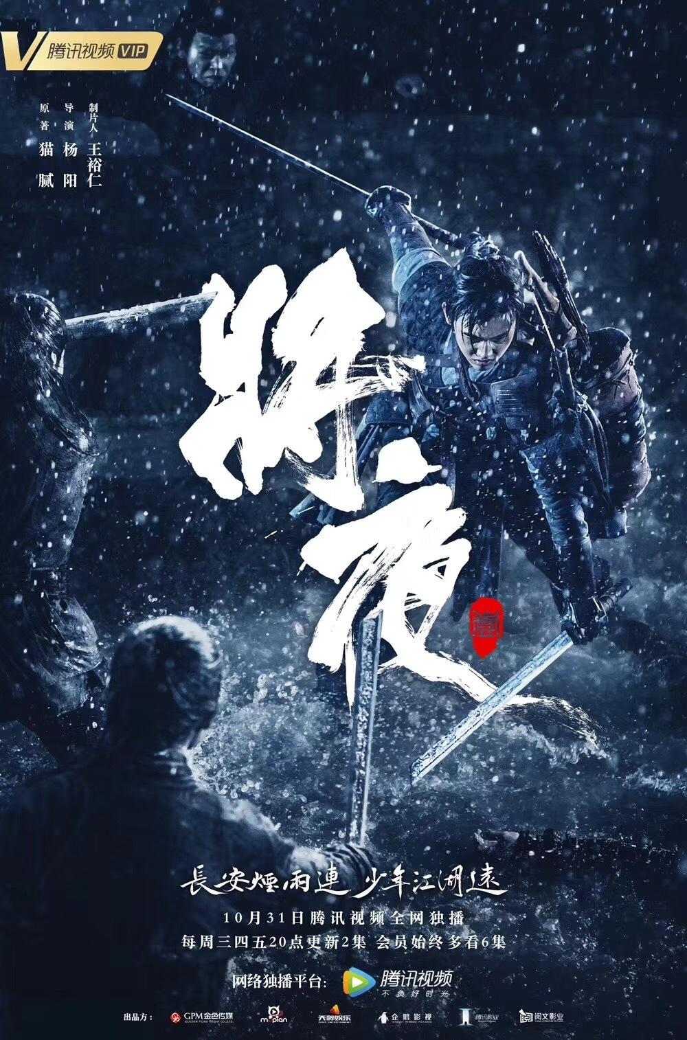 《将夜》(2018)[全集]