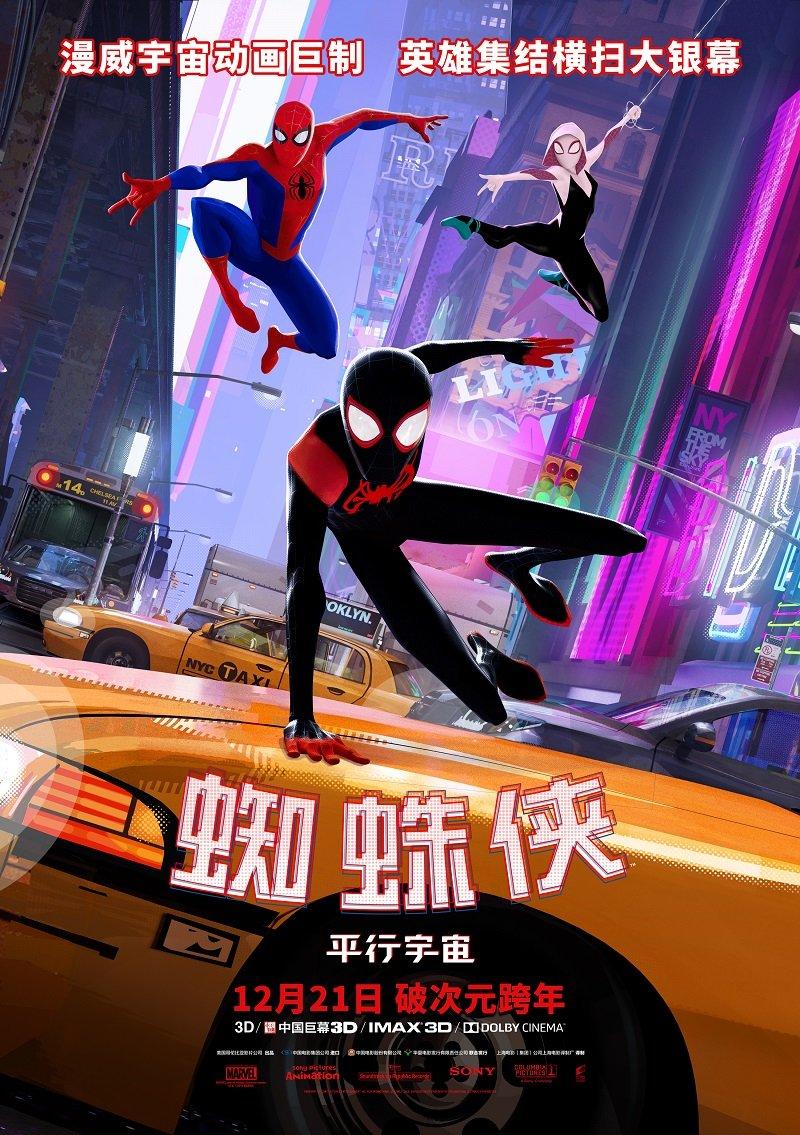 《蜘蛛侠:平行宇宙》(2018)[BD720P/1080P]