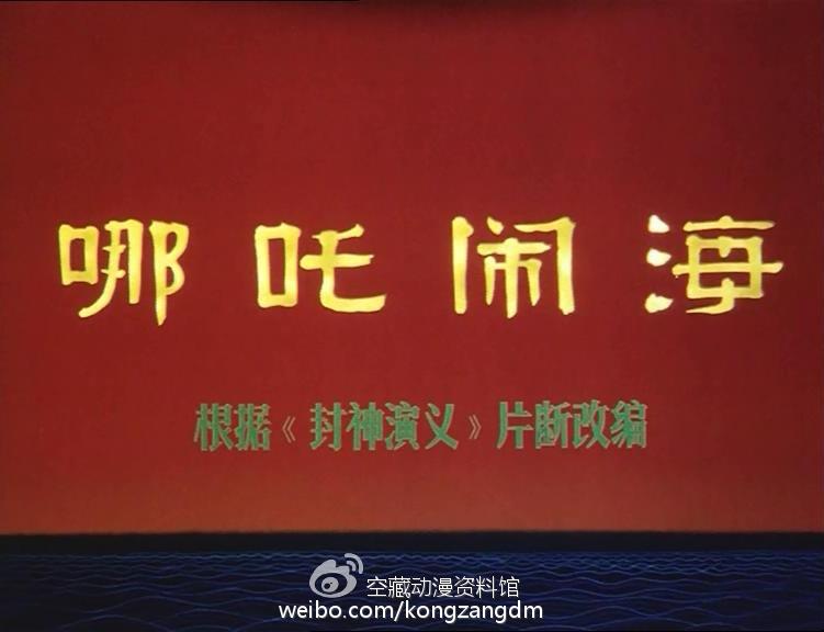 余音绕梁犹不绝——经典动画《哪吒闹海》幕后揭秘(六)-看客路