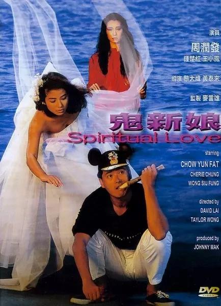 鬼新娘 1987.HD720P 迅雷下载
