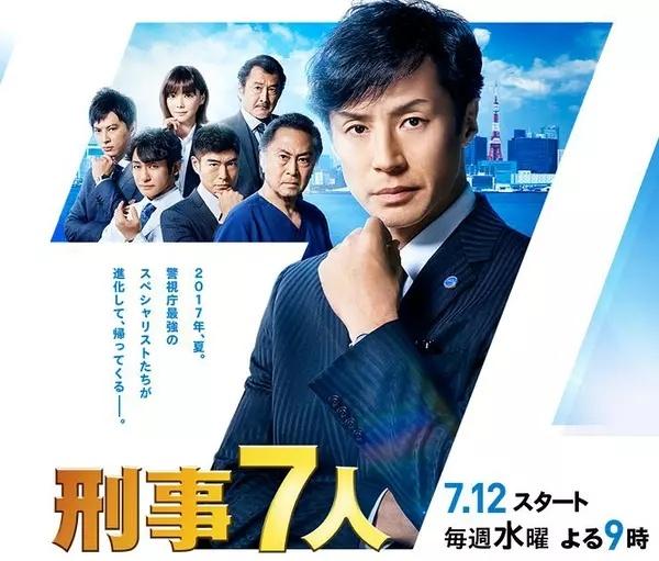 刑事7人第三季全集 2017.HD720P 迅雷下载
