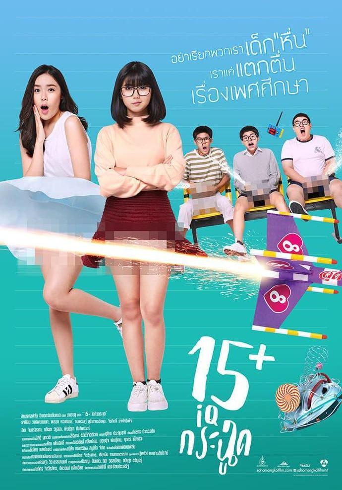 2017泰国性喜剧《泰国派》HD1080P.国泰双语.中字