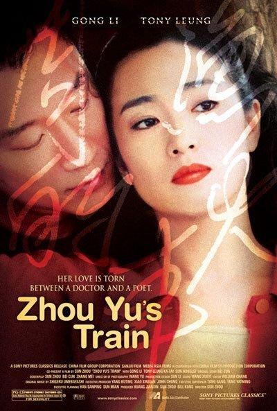 2002巩俐爱情《周渔的火车》DVDRip.国语中字
