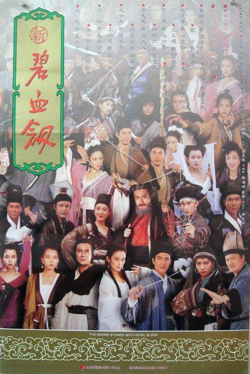 新碧血剑 1994.HD720P 迅雷下载