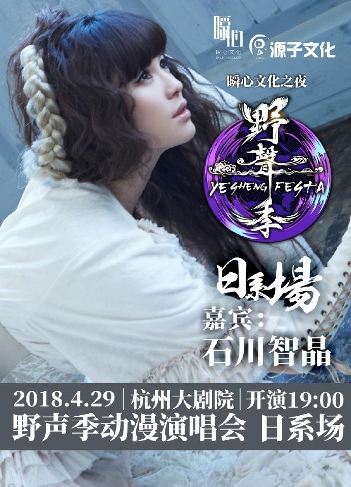 石川智晶出席野声季动漫演唱会!神之声将降临杭州!-看客路