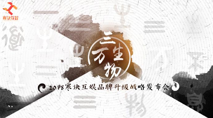 寒诀互娱战略发布会在沪举行:匠心营造泛娱乐品牌升级之路-看客路
