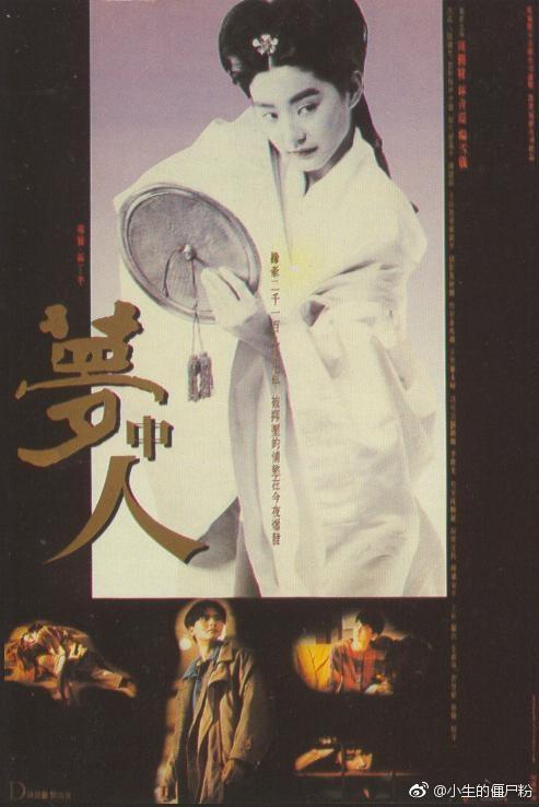 梦中人 1986.HD720P 迅雷下载