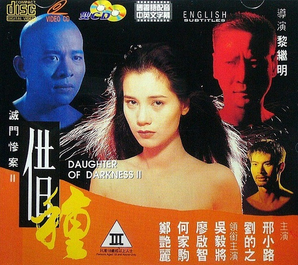 1994香港犯罪《灭门惨案2:借种》HD1080P.高清迅雷下载