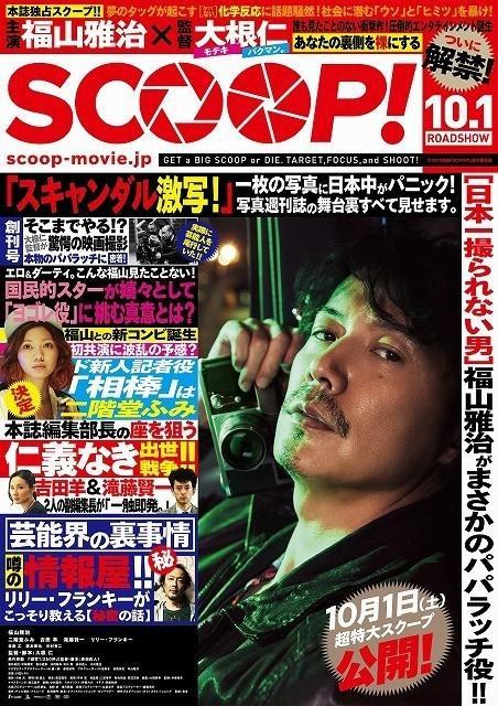 独家新闻 SCOOP! 2016日本悬 HD720P 迅雷下载