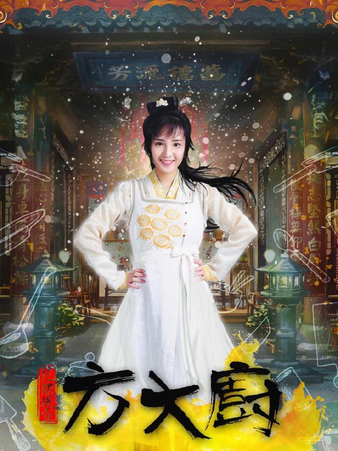 花间提壶方大厨第1季+第2季 2017.HD720P 迅雷下载