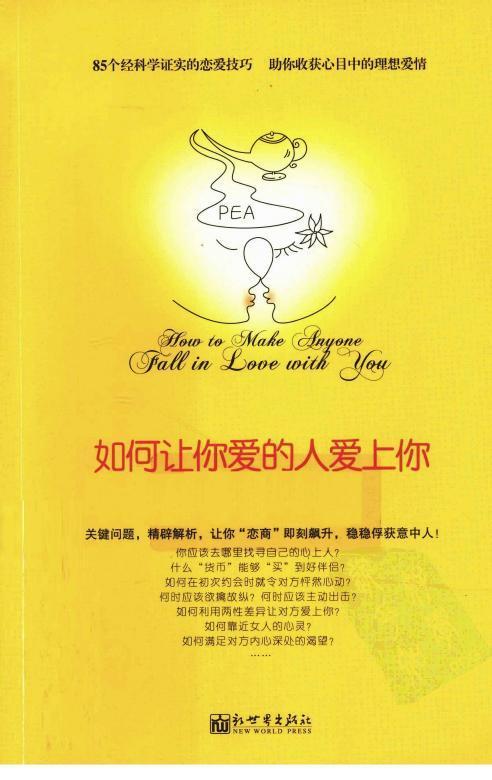 如何让你爱的人爱上你[莉尔·朗兹].pdf电子书下载