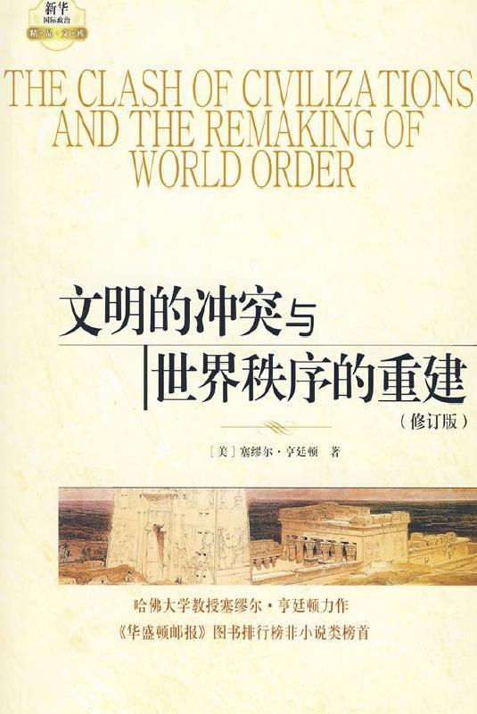 文明的冲突与世界秩序的重建[塞缪尔·亨廷顿].pdf电子书下载