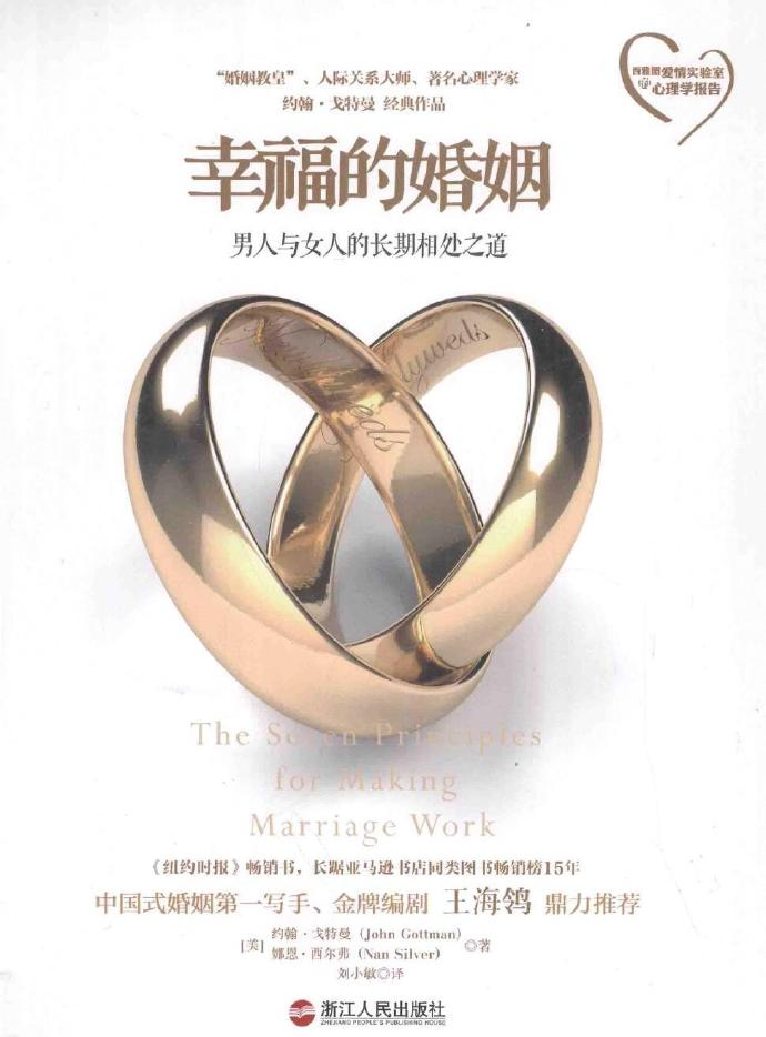 幸福的婚姻[约翰·戈特曼]电子版电子书