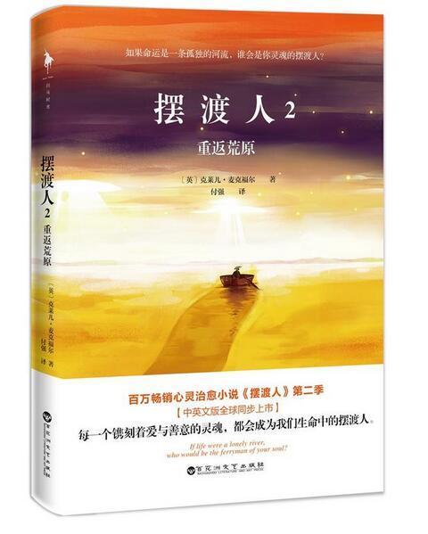 摆渡人2:重返荒原[克莱儿·麦克福尔].pdf电子书下载