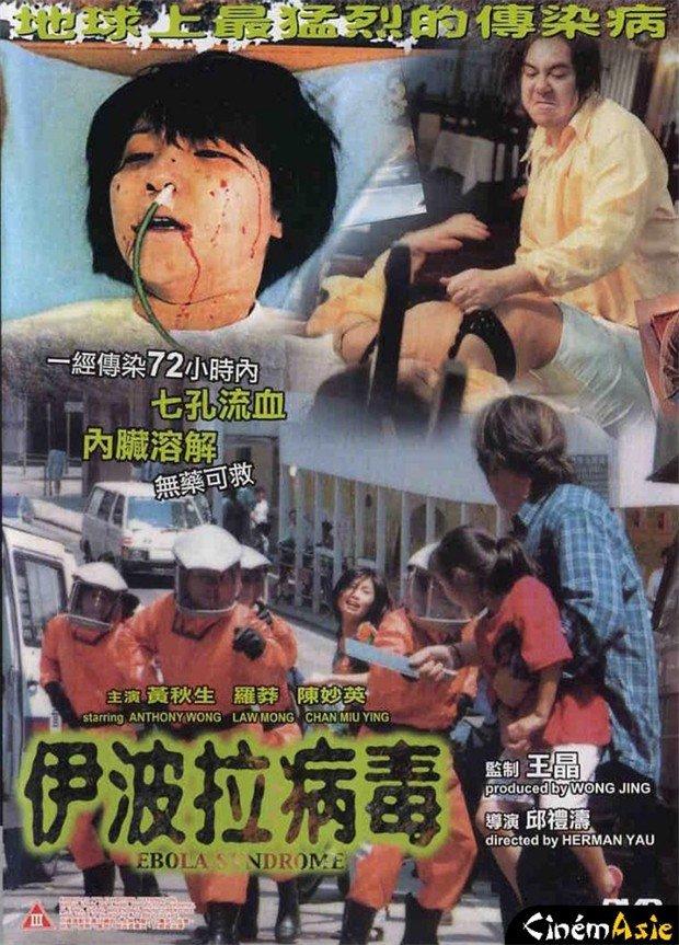 1996黄秋生大尺度《伊波拉病毒》无删减版.HD1080P.国粤双语.中字
