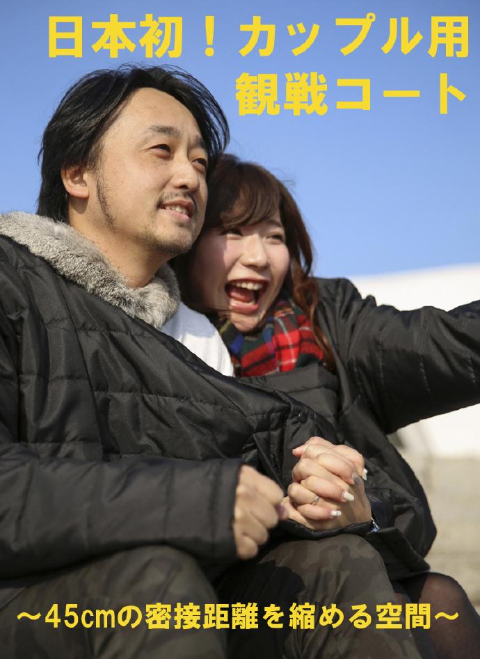 日本推出超狂《连体婴情侣外套》,让你无时无刻都能黏TT!