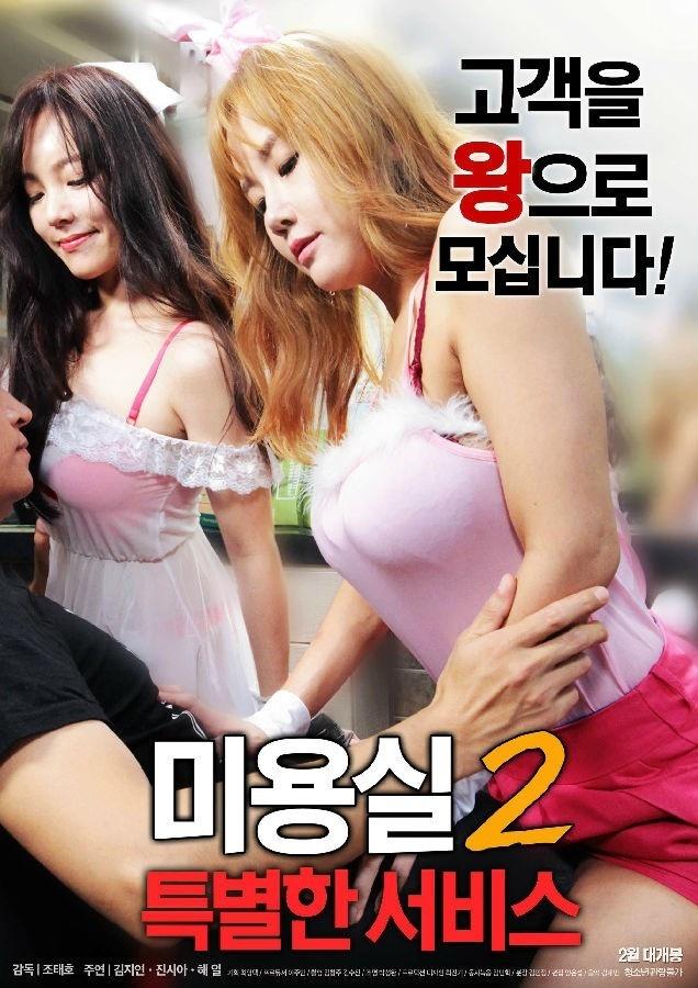 [2018][韩国][美容室:特殊服务2][HD-MP4/1.3G][独家韩语中字][720P]