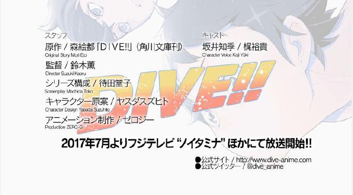 小说《跳水少年》动画化确定 定档来年7月-看客路