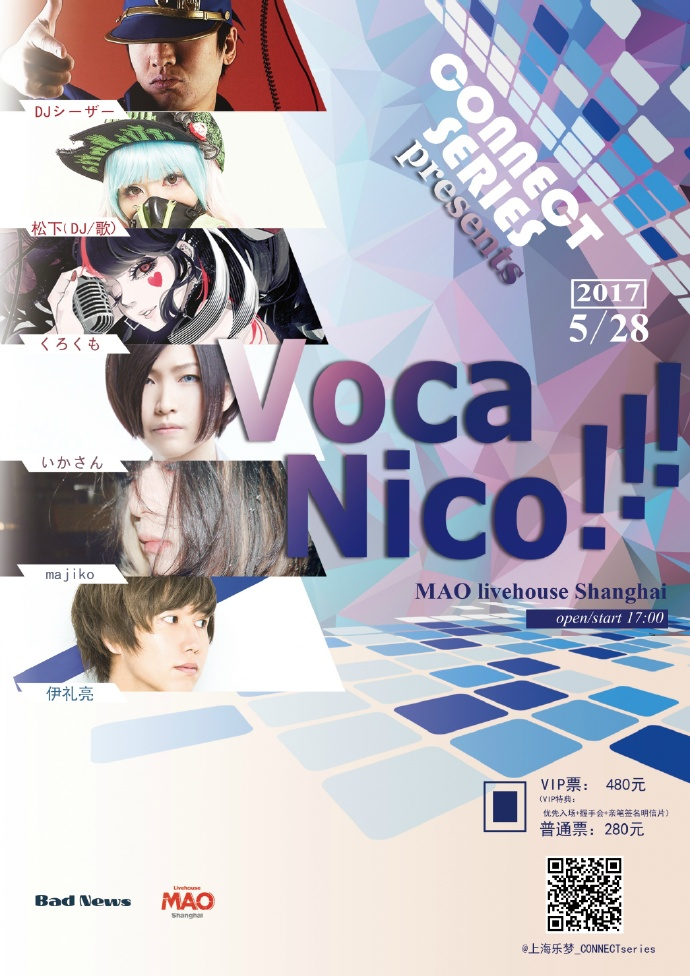 CONNECT SERIES presents VocaNico!!!-看客路