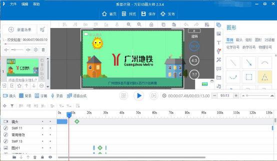 万彩动画大师-小白都会用的动画大发棋牌龙虎视频 制作大发棋牌龙虎软件