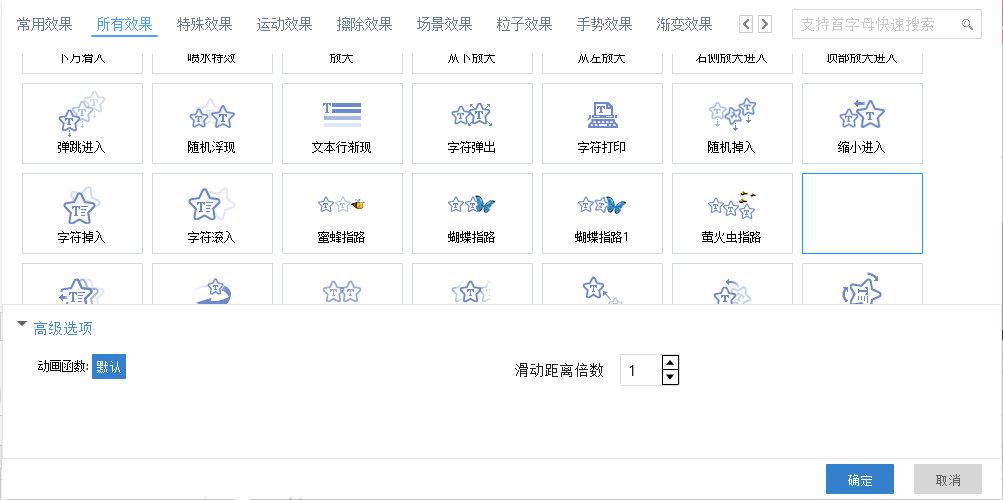 万彩动画大师-小白都会用的动画51彩票视频 制作51彩票软件