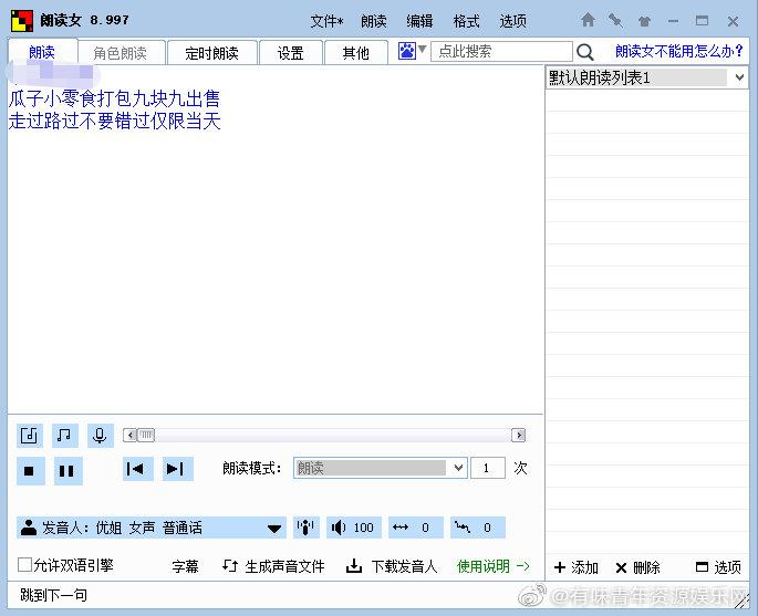 免费文字转语音软件- 朗读女,支持导出mp3格式