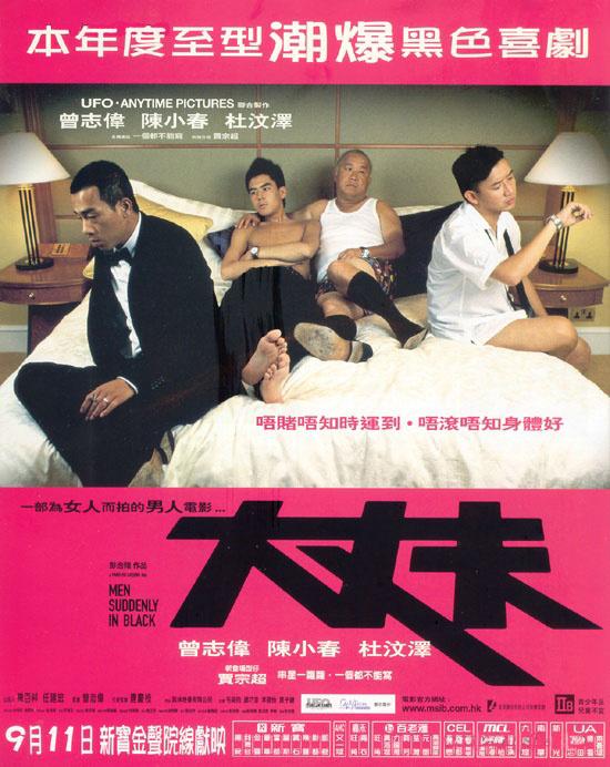 2003彭浩翔高分喜剧《大丈夫》HD1080P.国粤双语.中字