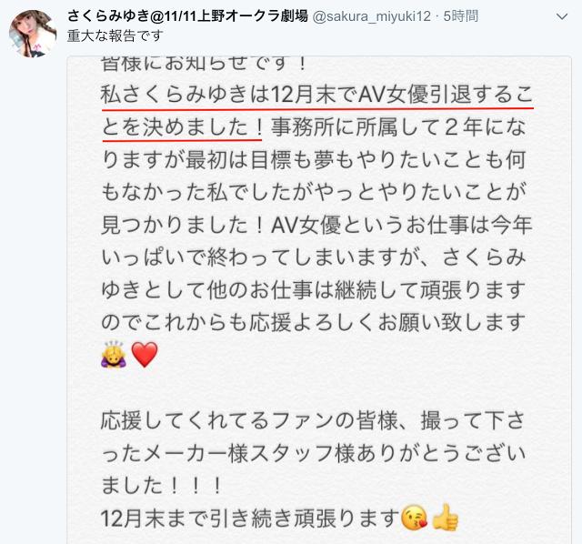 さくらみゆき(樱美雪)AV引退!