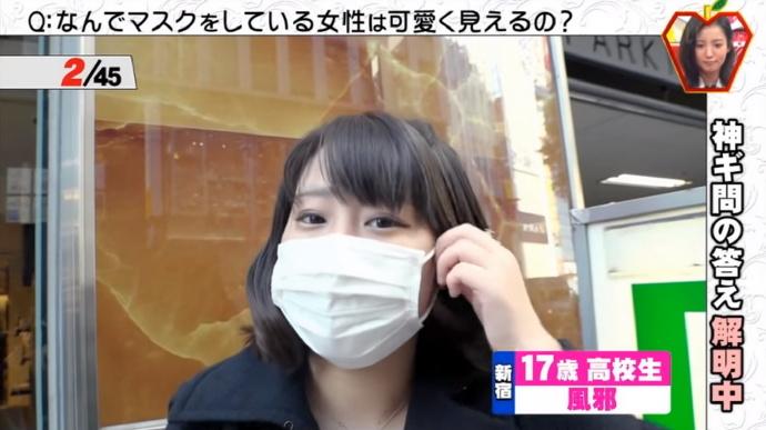 日本节目调查《为何女性戴口罩看起来比较可爱》