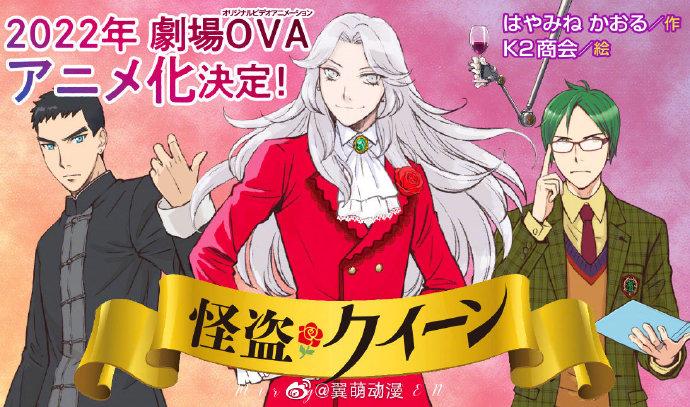 小说《怪盗女王喜欢马戏团》OVA动画化决定!-看客路