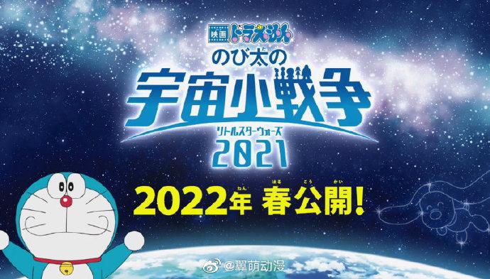 电影《哆啦A梦 大雄的宇宙小战争2021》将于2022年春上映!-看客路